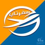 سامانه رزرو بلیط پروازهای داخلی و خارجی سفرتاپ